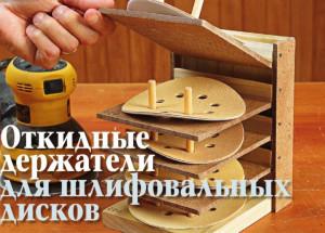 Откидные держатели для шлифовальных дисков