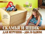 Скамья и ящик для детских игрушек - два в одном