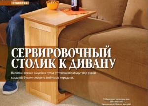 Столик для дивана своими руками