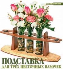 Подставка для трех цветочных ваз