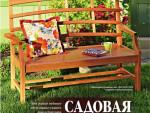 Садовая скамья из дерева