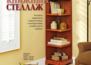 Угловой стеллаж для книг
