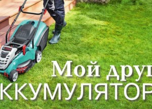 Аккумуляторная техника для сада и дачи