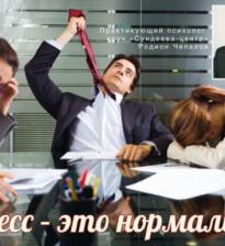 Повышение стрессоустойчивости