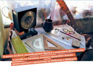 Дачный дом стал советским музеем