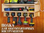Полка для аккумуляторных инструментов