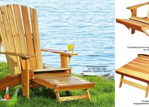 Садовое кресло с выдвижной скамейкой для ног