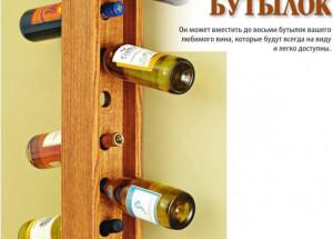 Настенный держатель для винных бутылок своими руками
