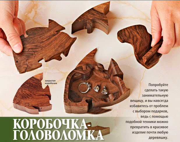Коробочка головоломка для подарка своими руками