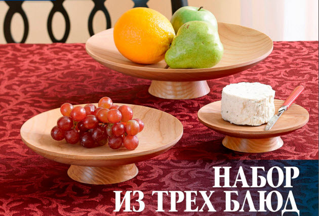 Деревянные тарелки своими руками