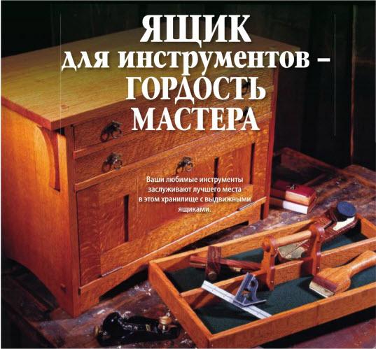 Деревянный ящик для инструментов