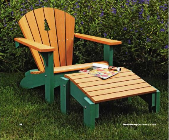 Садовое кресло с подставкой для ног своими руками