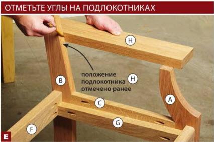 Прежде чем провести линию, убедитесь, что заготовка подлокотника Н плотно прижата к обеим ножкам и выровнена с задним краем задней ножки В.