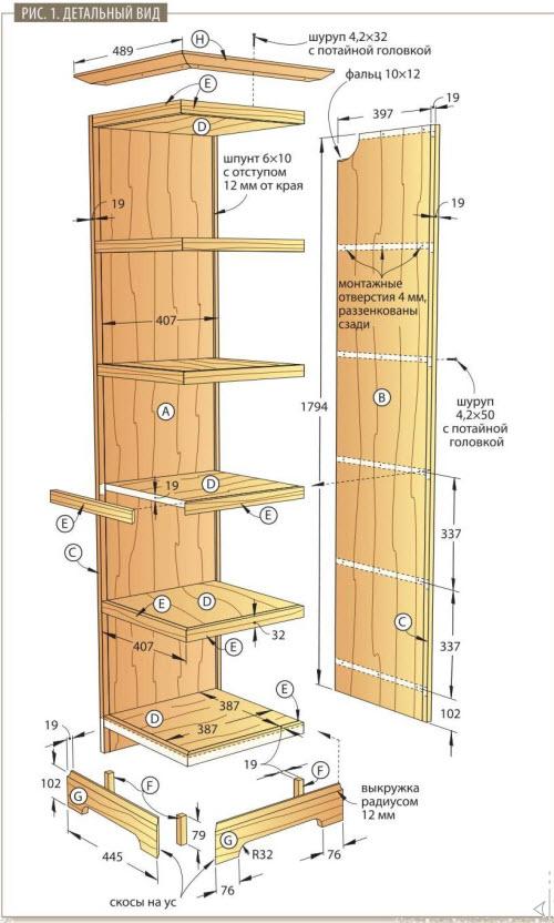 Угловой стеллаж для книг - схема