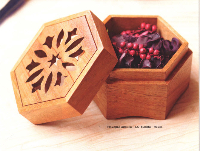 Коробочка из дерева для украшений с ажурной крышкой