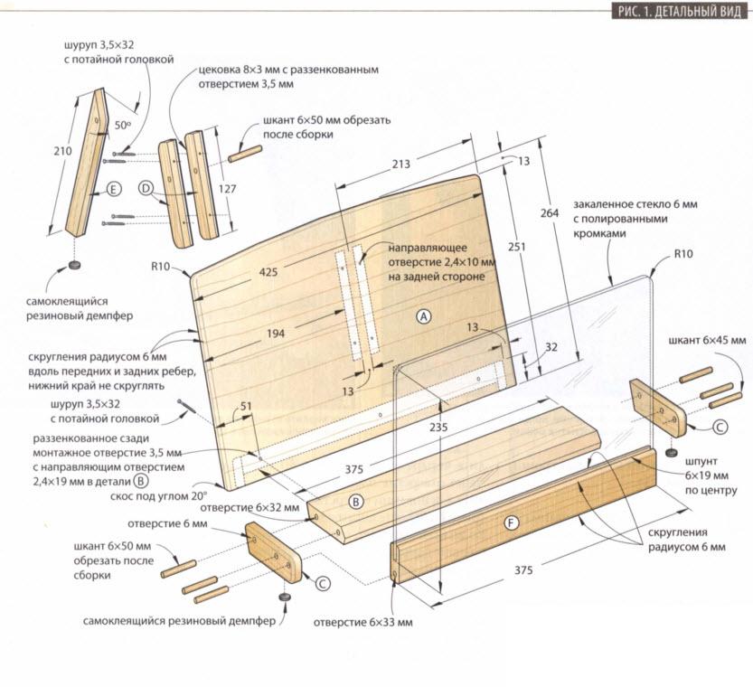 Подставка-пюпитр для кулинарной книги схема