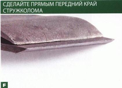 Неровности на переднем крае стружколома создают зазоры, в которых застревает стружка, и это ухудшает качество строгания.