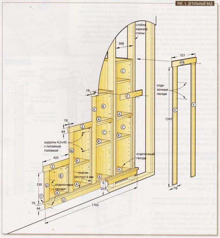 Встроенная мебель схема