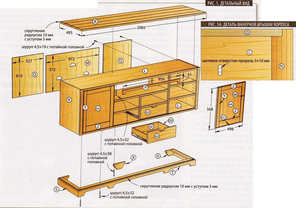 Подставка-тумба для телевизора - схема, чертежи