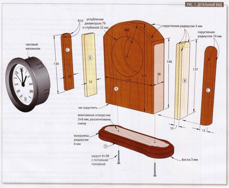 часы в деревянном корпусе - схема, чертежи