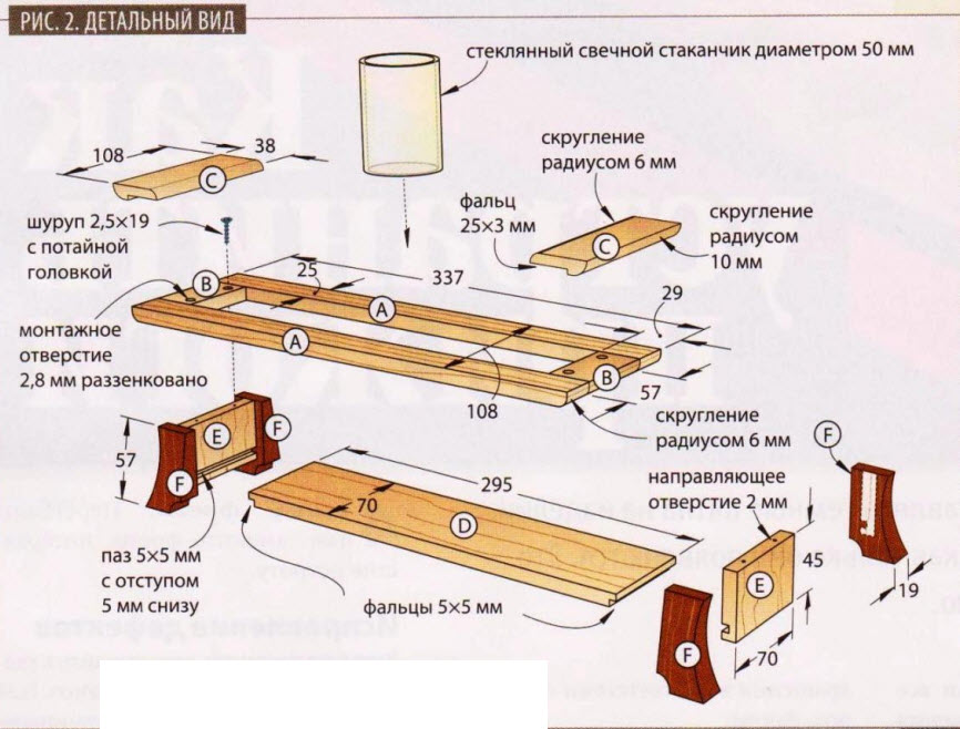 Оригинальный подсвечник из дерева - схема