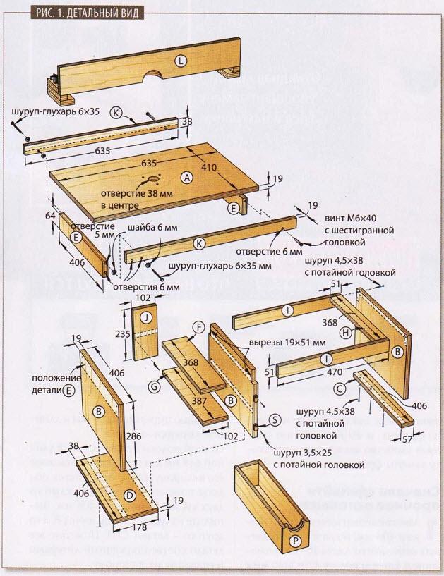Фрезерный стол схема, чертежи
