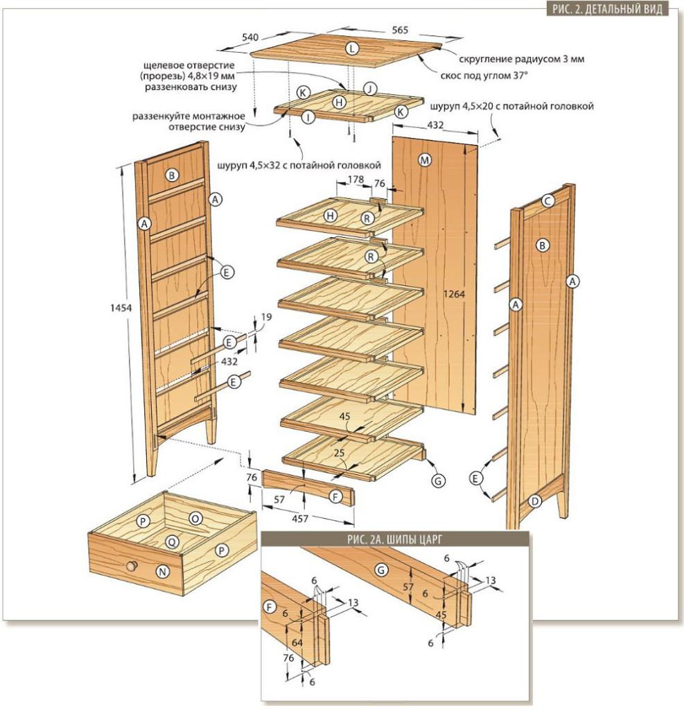 Узкий комод для белья с семью ящиками - схема, чертежи