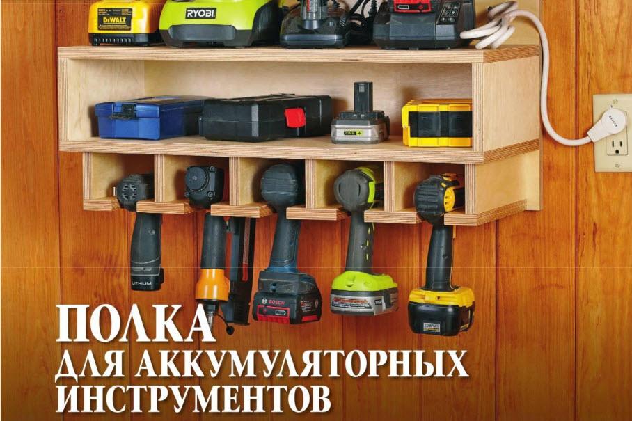 Полка для электроинструментов своими руками