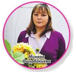 Минера Ошурбакиева