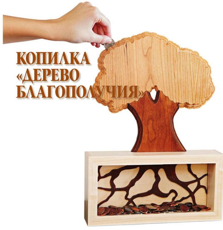 Копилка «Дерево благополучие» своими руками