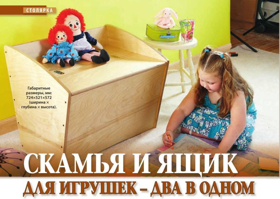 Скамья и ящик для детских игрушек - два в одном своими руками