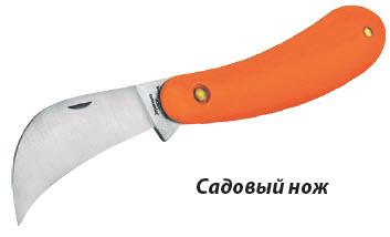 садовой нож