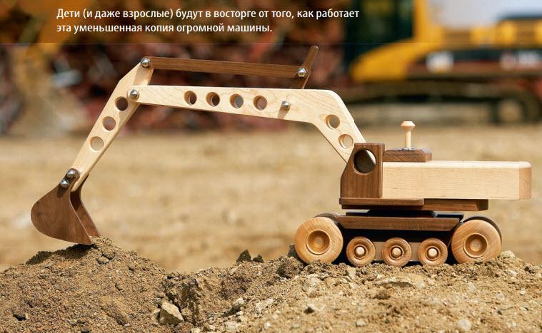 Деревянная игрушка «Экскаватор» своими руками